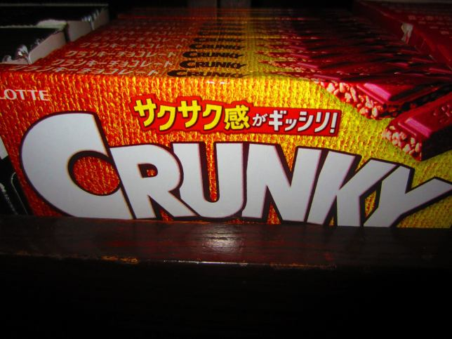 I looked at the description of this candy bar, at least the English portions, and didn't see anywhere on it saying it would actually get you crunk if you ate it. Disappointment immediately set in.